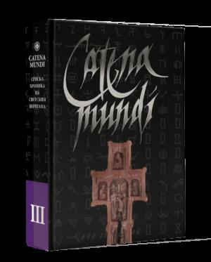 Catena mundi III