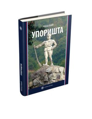 """""""Упоришта"""", нова књига Милоша Ковића"""